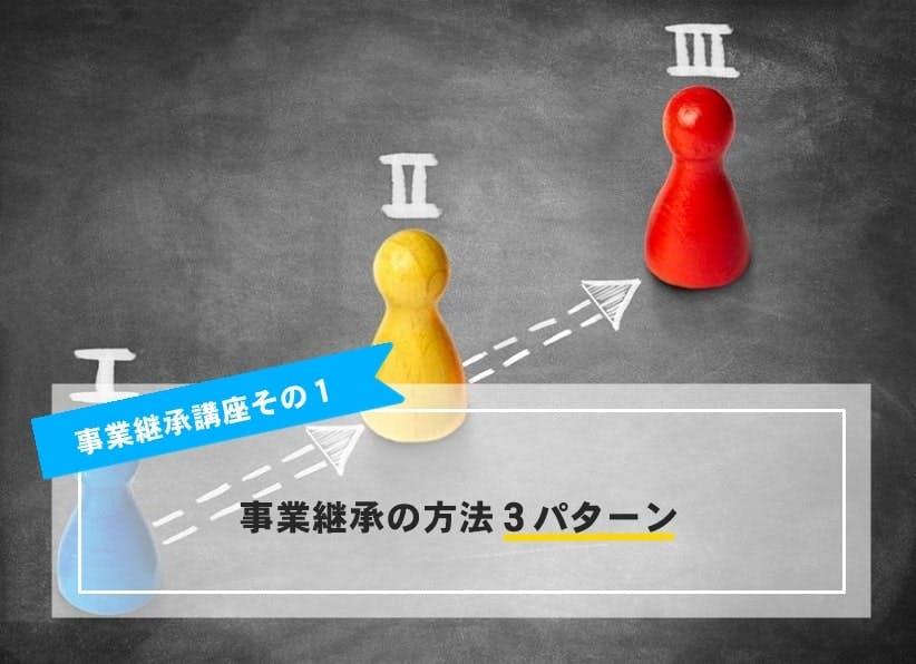 事業継承の方法3パターン