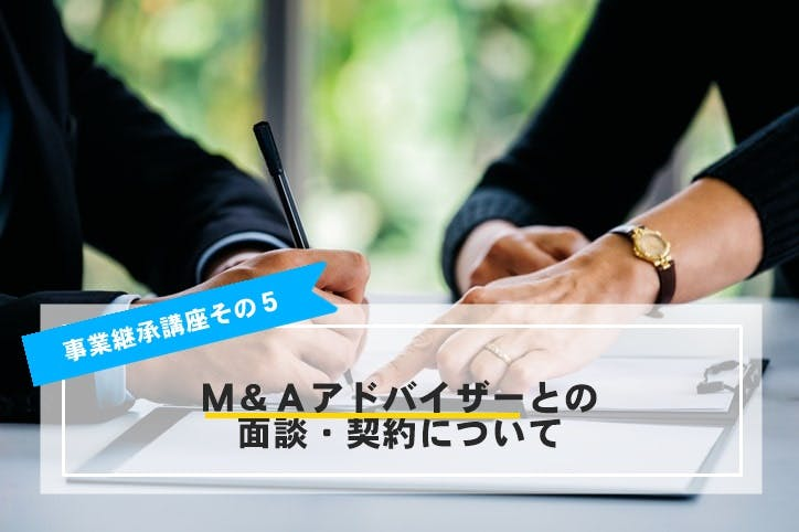 M&Aアドバイザーとの面談・契約について