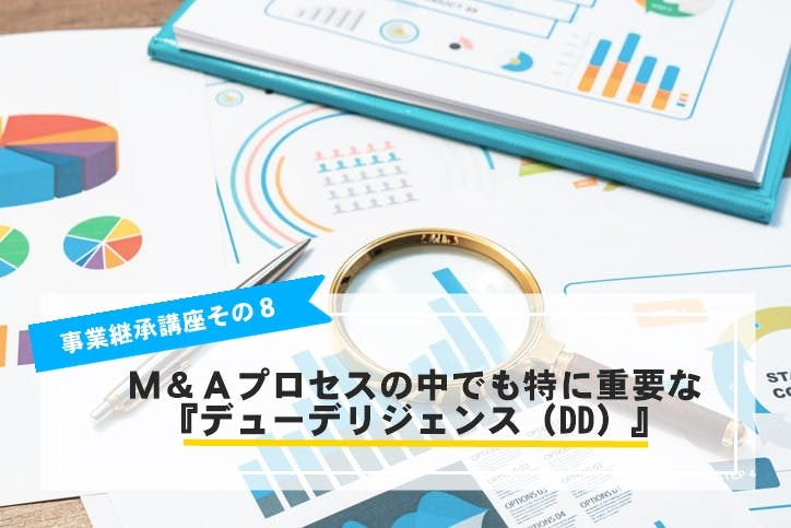 M&Aプロセスの中でも特に重要な『デューデリジェンス(DD)』
