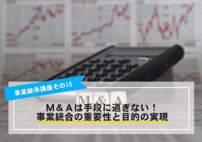 M&Aは手段に過ぎない!事業統合の重要性と目的の実現