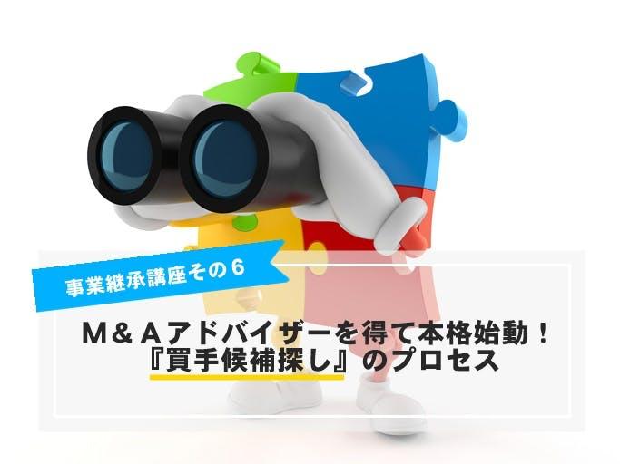 M&Aアドバイザーを得て本格始動!『買手候補探し』のプロセス