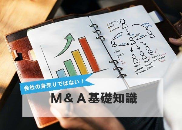 M&A基礎知識