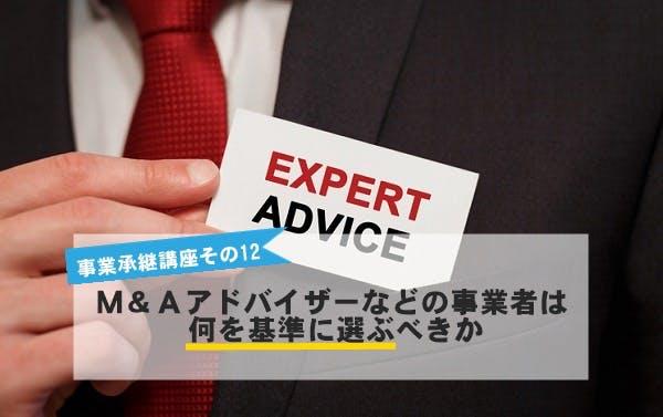 M&Aアドバイザーなどの事業者は何を基準に選ぶべきか