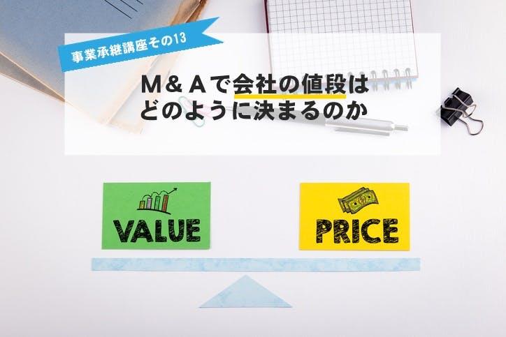M&Aで会社の値段はどのように決まるのか