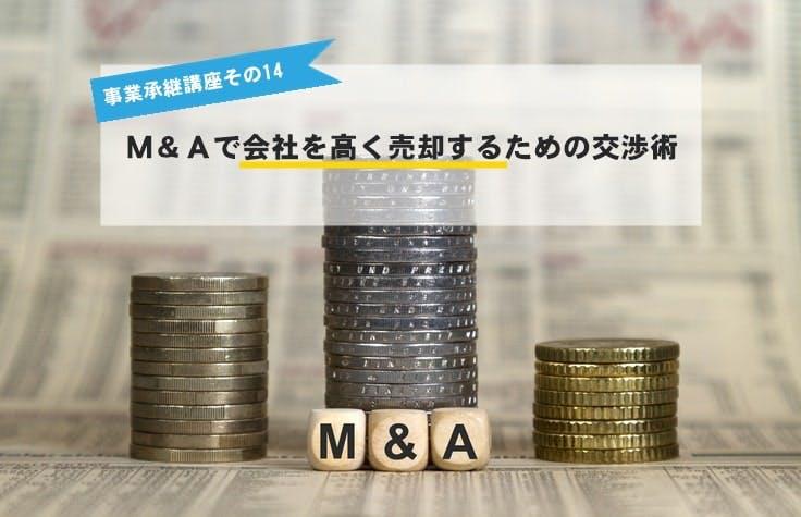 M&Aで会社を高く売却するための交渉術