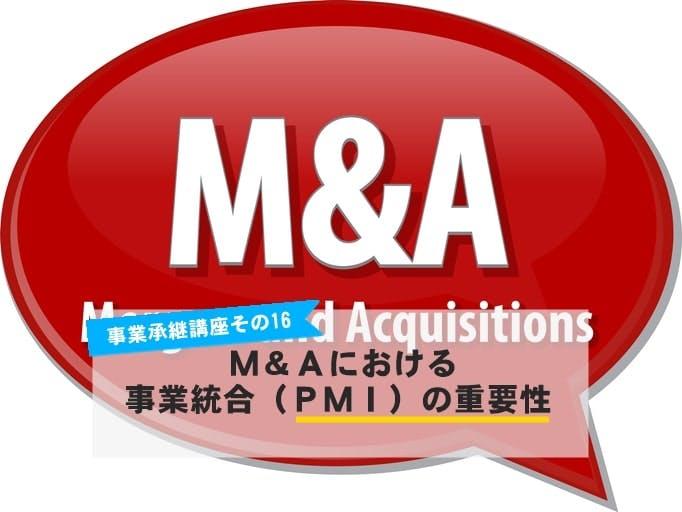 M&Aにおける事業統合(PMI)の重要性