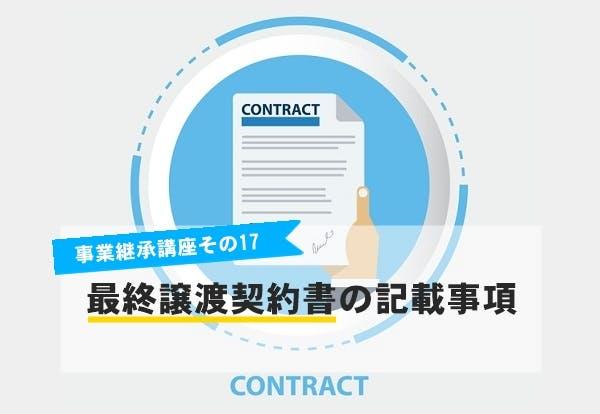 最終譲渡契約書の記載事項