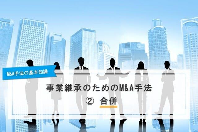 事業継承のためのM&A手法 ② 合併
