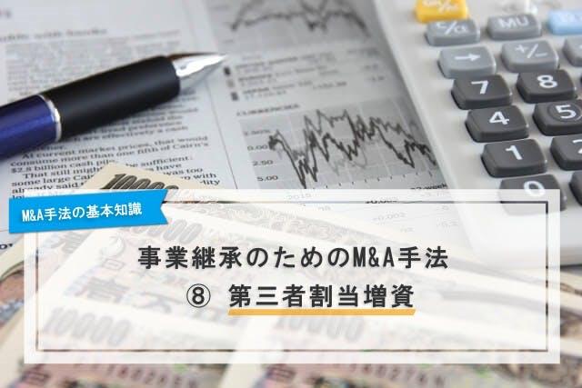 事業継承のためのM&A手法 ⑧ 第三者割当増資