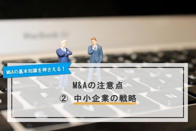 M&Aの注意点② 中小企業の戦略