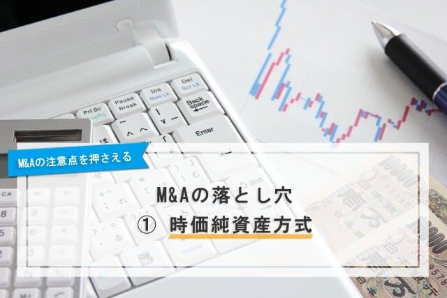 M&Aの落とし穴① 時価純資産方式