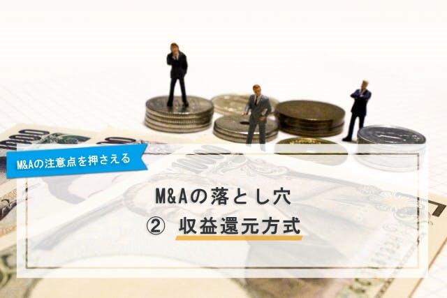M&Aの落とし穴② 収益還元方式