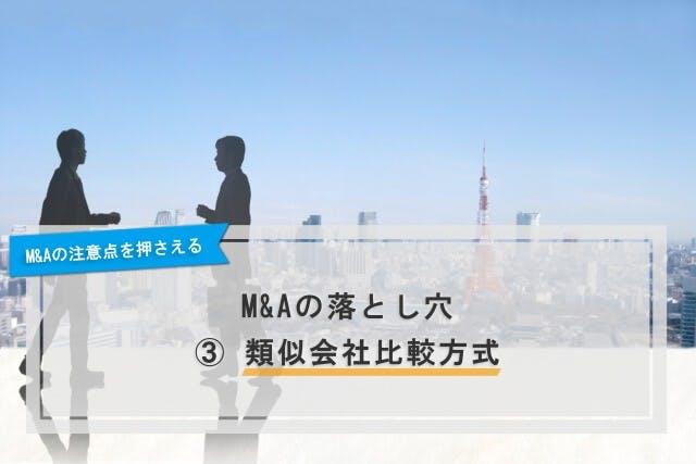 M&Aの落とし穴③ 類似会社比較方式