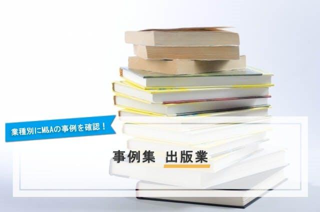 事例集 出版業